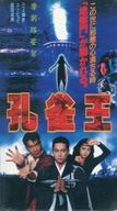【中古】邦画 VHS 孔雀王(状態:ケースに汚れ・テープに傷み・映像の乱れ有り)