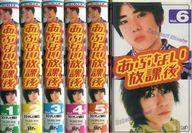 【中古】邦TV レンタルアップVHS あぶない放課後 単巻全6巻セット