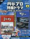 【中古】特撮・ヒーロー系雑誌 DVD付)円谷プロ特撮ドラマDVDコレクション全国版 32