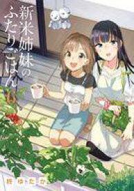 【中古】B6コミック 新米姉妹のふたりごはん(6) / 柊ゆたか