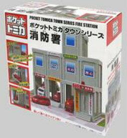 【中古】おもちゃ 消防署 「ポケットトミカ」 タウンシリーズ
