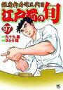 【中古】B6コミック 江戸前の旬(97) / さとう輝