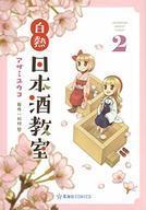 【中古】B6コミック 白熱日本酒教室(2) / アザミユウコ