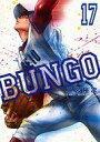 【中古】B6コミック BUNGO-ブンゴ-(17) / 二宮裕次