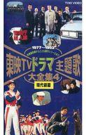 【中古】邦画 VHS 東映TVドラマ主題歌大全集4
