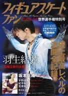 【中古】スポーツ雑誌 フィギュアスケートファン 2018-19 世界選手権特別号
