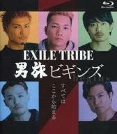 【中古】その他Blu-ray Disc EXILE TRIBE 男旅ビギンズ すべてはここから始まる
