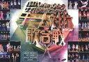 【中古】邦楽DVD ハロプロ・オールスターズ / ハロプロ・オールスターズ シングル発売記念イベント-チーム対抗歌合戦-