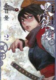【中古】B6コミック 黒鉄・改 KUROGANE-KAI(2) / 冬目景