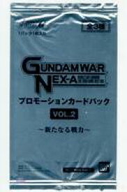 【中古】トレカ(ガンダムウォー) GUNDAM WAR NEX-A ガンダムウォーネグザ プロモーションカードパック Vol.2 〜新たなる戦力〜 イベント配布品
