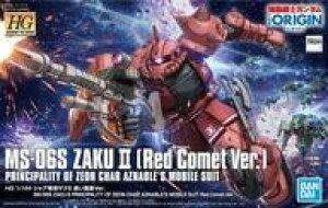 【新品】プラモデル 1/144 HG MS-06S シャア専用ザクII 赤い彗星Ver. 「機動戦士ガンダム THE ORIGIN」