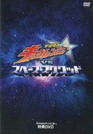 【中古】特撮DVD 宇宙戦隊キュウレンジャーvsスペース・スクワッド Amazon.co.jp特典DVD