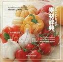 【中古】Windows/MacOS CDソフト 素材辞典 Vol.93 旬の野菜編