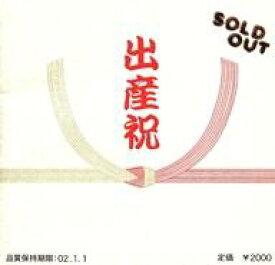 【中古】アニメ系CD SOLD OUT/出産祝い[プレス版]