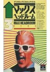 【中古】洋TV VHS マックス・ヘッドルーム VOL.3[字幕版]
