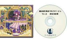 【中古】同人音楽CDソフト 星の砂漠のマルクパージュ[修正音源DISC付] / フーリンキャットマーク