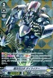 【中古】ヴァンガード/SVR/ノーマルユニット/ディメンジョンポリス/エクストラブースター第8弾「My Glorious Justice」 V-EB08/SV01[SVR]:超次元ロボ ダイライナー