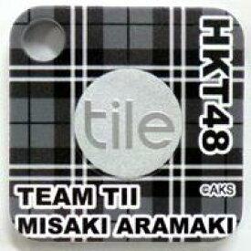 【中古】小物(女性) 荒巻美咲(HKT48) 個別Tile(忘れ物防止タグ) AKB48グループショップ予約限定