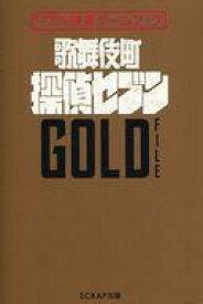 【中古】ボードゲーム リアル捜査ゲ-ムブック 歌舞伎町探偵セブン GOLD FILE