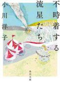 【中古】文庫 ≪日本文学≫ 不時着する流星たち / 小川洋子 【中古】afb