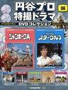 【中古】特撮・ヒーロー系雑誌 DVD付)円谷プロ特撮ドラマDVDコレクション全国版 86