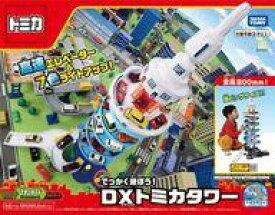 【エントリーでポイント10倍!(7月11日01:59まで!)】【中古】おもちゃ でっかく遊ぼう!DXトミカタワー