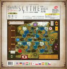 【新品】ボードゲーム サイズ -大鎌戦役- 拡張 変転の大地 多言語版 (Scythe: Modular Board)
