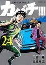 【中古】B6コミック カバチ!!!-カバチタレ!3-(24) / 東風孝広