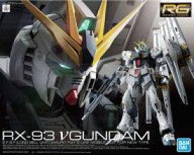 【中古】プラモデル 1/144 RG RX-93 νガンダム 「機動戦士ガンダム 逆襲のシャア」 [5057842]