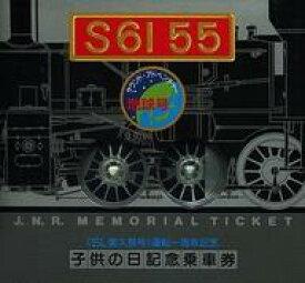【中古】ミュージックテープ SL奥久慈号 運転一周年記念 サウンド・アドベンチャー地球号、音の旅カセットテープ