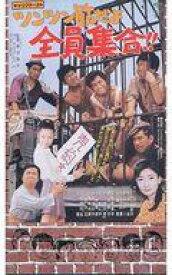 【中古】邦画 VHS ザ・ドリフターズのツンツン節だよ全員集合!!('71松竹)