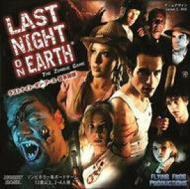 【中古】ボードゲーム [破損品/ユニット切り離し済] ラストナイト・オン・アース 日本語版 パワーアップセット (Last Night on Earth: The Zombie Game) イエローサブマリン限定
