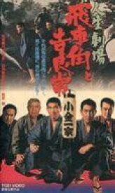 【中古】邦画 VHS 人生劇場-飛車角と吉良常('68東映)