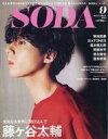 【中古】芸能雑誌 SODA 2019年9月号