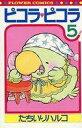 【中古】少女コミック ピコラ・ピコラ(5) / たちいりハルコ【タイムセール】