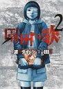 【中古】B6コミック 園田の歌(2) / 永田諒