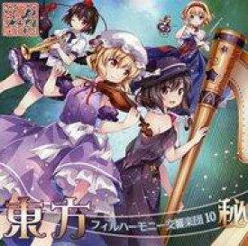 【中古】同人音楽CDソフト 東方フィルハーモニー交響楽団10 秘 / 交響アクティブNEETs