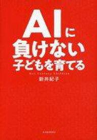 【中古】単行本(実用) ≪日本語≫ AIに負けない子どもを育てる 【タイムセール】【中古】afb
