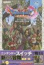 【中古】攻略本 Nintendo Switch版 ドラゴンクエストXI 過ぎ去りし時を求めて S 新たなる旅立ちの書 【中古】afb
