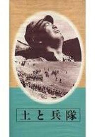【中古】邦画 VHS 土と兵隊