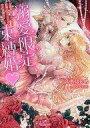 【中古】ライトノベル(文庫) ≪ロマンス小説≫ 溺愛限定、束縛婚 〜公爵令息とムリヤリ結婚させられたのに甘すぎ蜜月…