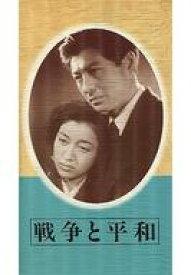 【中古】邦画 VHS 戦争と平和
