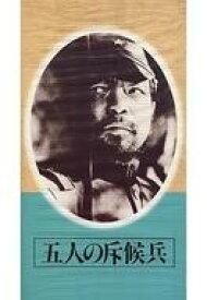 【中古】邦画 VHS 五人の斥候兵