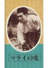 【中古】邦画 VHS マライの虎