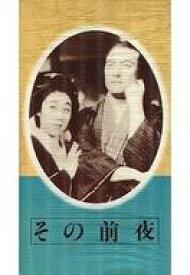 【中古】邦画 VHS その前夜