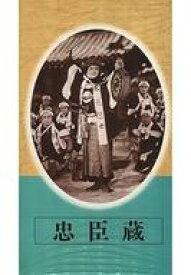 【中古】邦画 VHS 忠臣蔵
