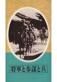 【中古】邦画 VHS 将軍と参謀と兵