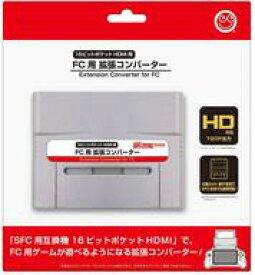 【新品】ファミコンハード FC用拡張コンバーター(16ビットポケットHDMI用)