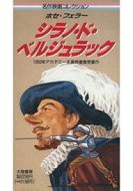 【中古】洋画 VHS シラノ・ド・ベルジュラック