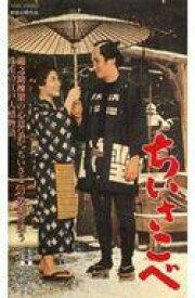 【中古】邦画 VHS ちいさこべ('62東映)<ワイド版>